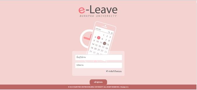 e-leave